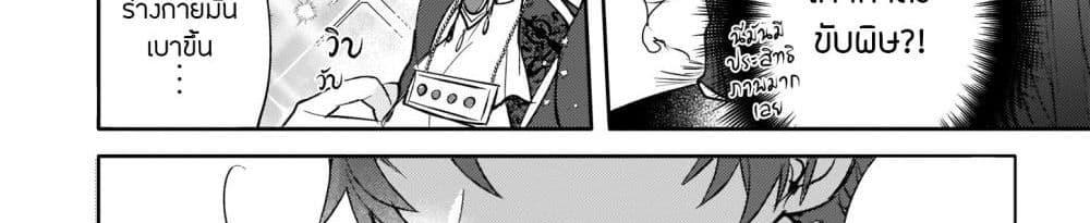 อ่านการ์ตูน Skill Daidokoro Shoukan wa Sugoi! Isekai de Gohan Tsukutte Point Tamemasu ตอนที่ 8 หน้าที่ 13