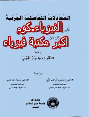 تحميل كتاب المعادلات التفاضلية الجزئية pdf-الفيزياء.كوم