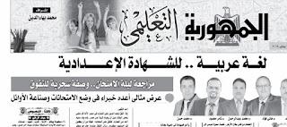 حمل أهم الاسئلة المتوقعة لامتحان اللغة العربية الصف الثالث الاعدادى ،ملحق الجمهورية