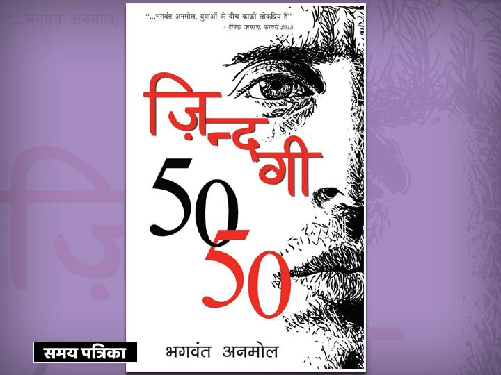 ज़िन्दगी 50-50