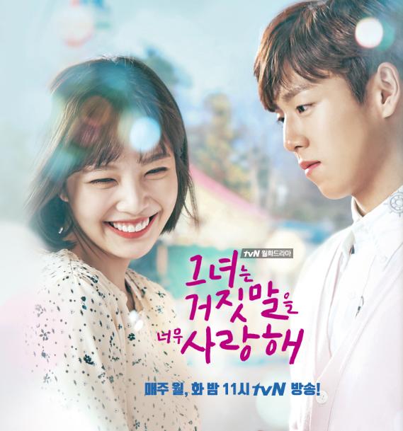 다 알려줄게! I'll let you know : Korean Drama Recommended (She loves