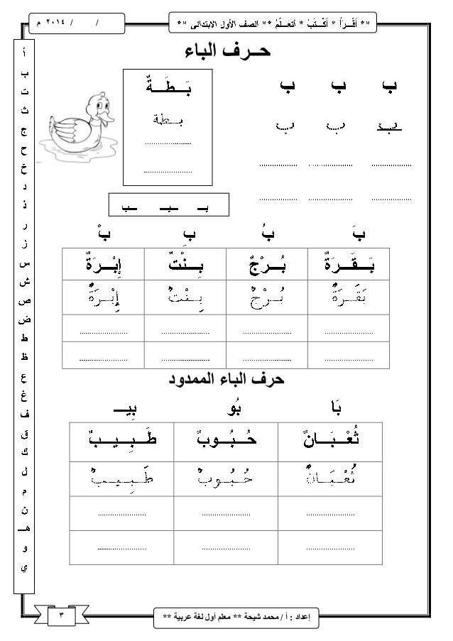 كتاب مسابقات حروف pdf