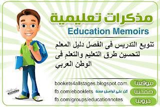 تنويع التدريس فى الفصل دليل المعلم لتحسين طرق التعليم والتعلم فى الوطن العربي