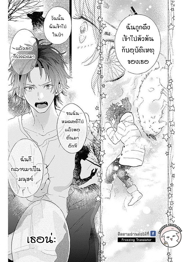 Kimi to Wonderland - หน้า 28