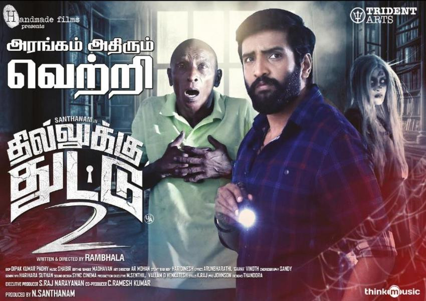 new tamil cinema download