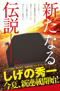 "MF Ghost"" el nuevo manga de Shuuichi Shigeno"