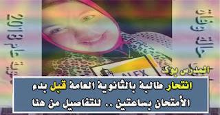 تفاصيل انتحار طالبة الثانوية العامة بالأسكندرية قبل بدء الأمتحان بساعتين