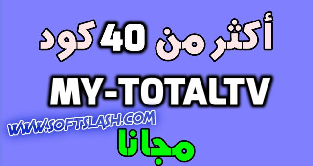 تحميل وتفعيل تطبيق وبرنامج mytotaltv وأحصل علي كود تفعيل لمدة 7 أيام مجانا موقع سوفت سلاش