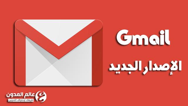 كيفية تمكين الإصدار الجديد من Gmail
