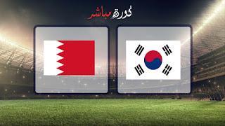 مشاهدة مباراة كوريا الجنوبية والبحرين بث مباشر اليوم 22-1-2019 كأس اسيا 2019
