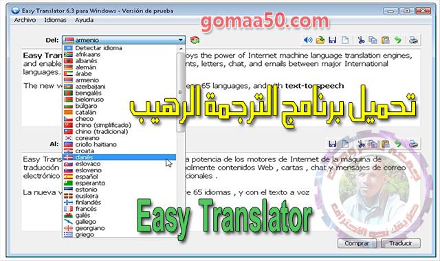 تحميل برنامج الترجمة الرهيب  Easy Translator 14.0.0.0