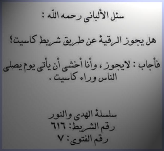 Fatwa Syaikh Albani Tentang Ruqyah