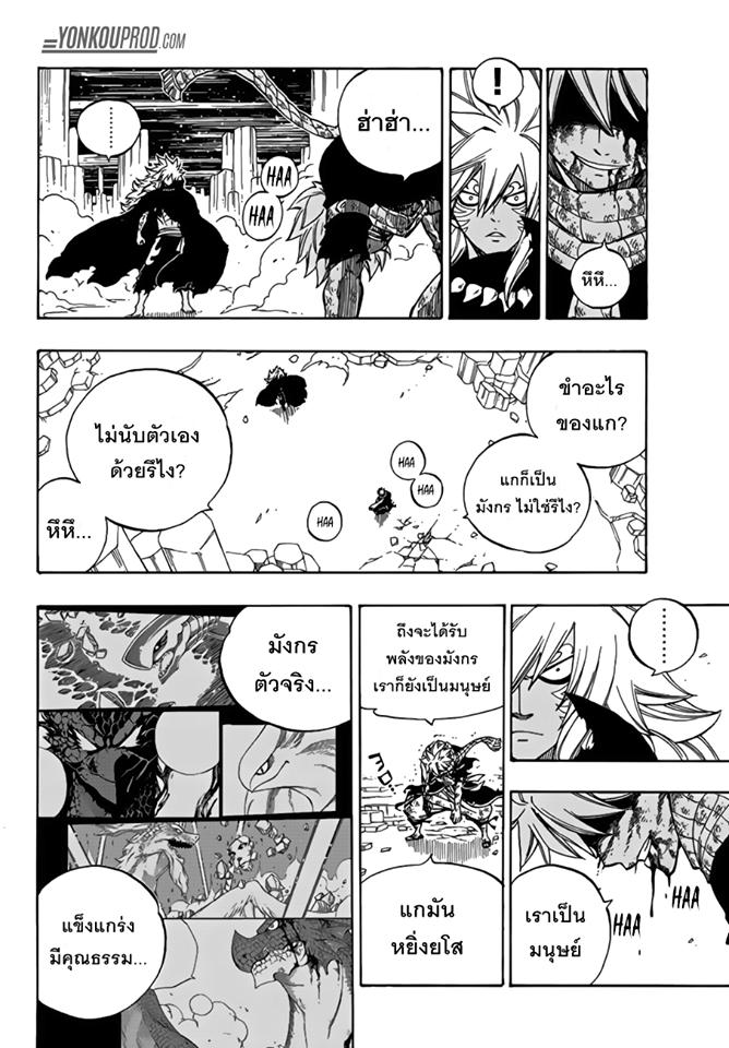 Fairy Tail 543 En