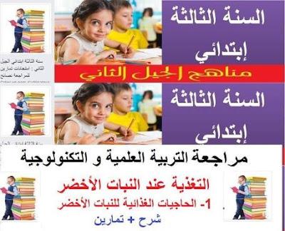 دروس+ تمارين في التربية العلمية السنة الثالثة ابتدائي الجيل الثاني