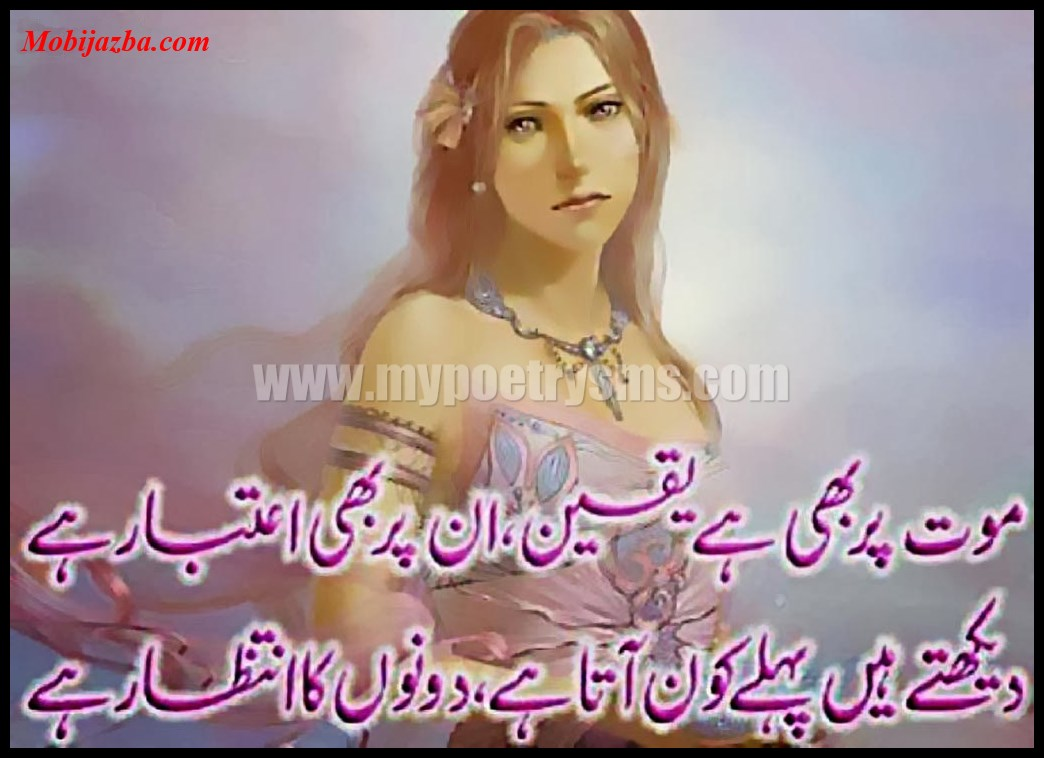 Romantic urdu poetry hd pics - Best love shayari wallpaper ...