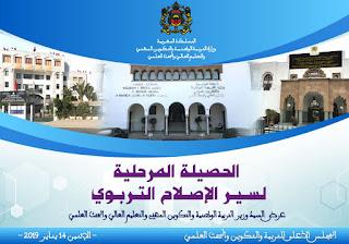 عرض وزير التربية الوطنية : الحصيلة المرحلية لسير الإصلاح التربوي