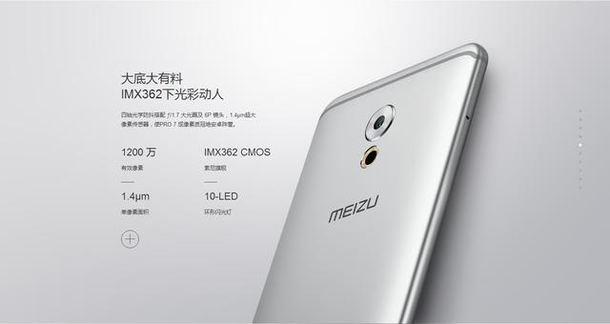 Meizu Pro 7 Camera
