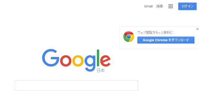 Googleの黒いバーが消えた