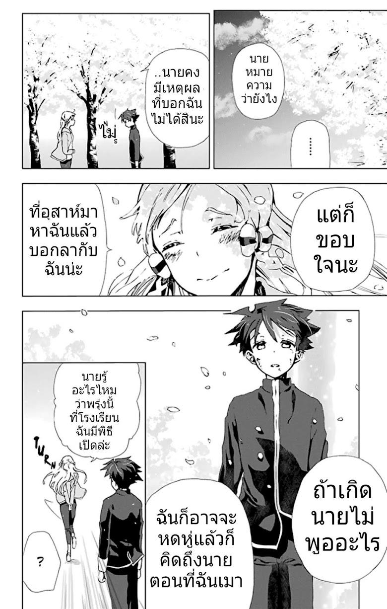 Mahou Tsukai no Deshi ga Warau Toki - หน้า 34