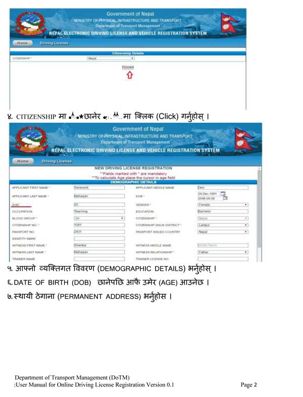 driving licence online application nepal