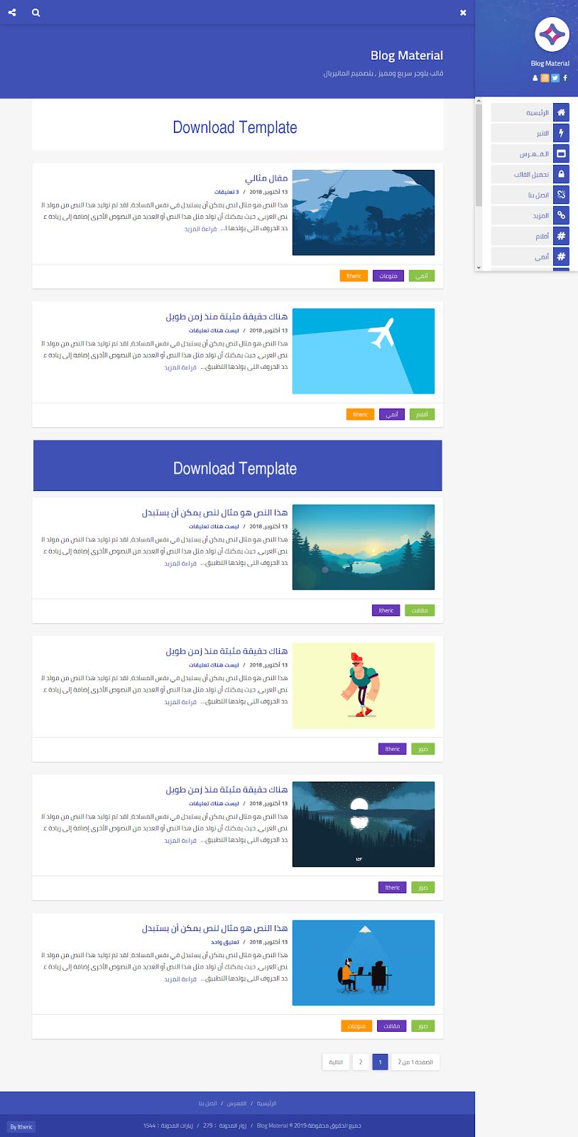 قالب Blog Matelial قالب مدونة المحترف العربي