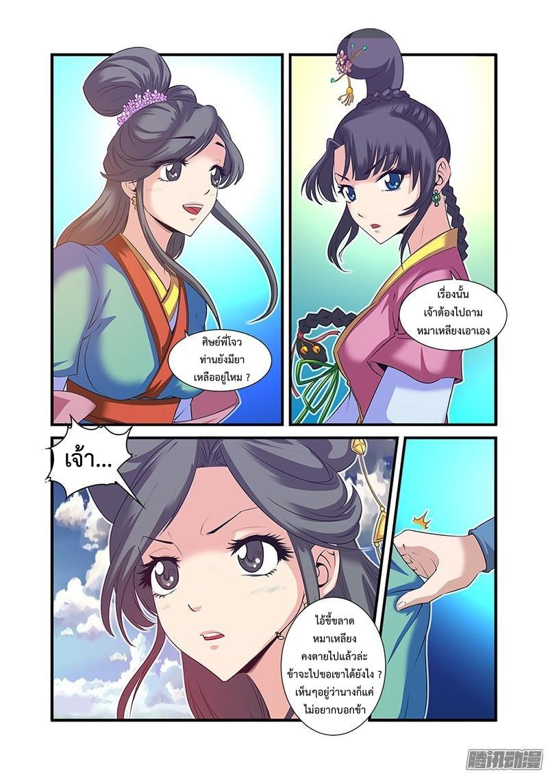 อ่านการ์ตูน Xian Ni 60 ภาพที่ 21