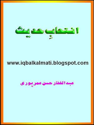 Intekhab-e-Hadith By Abdul Ghafar Hassan Omar Puri