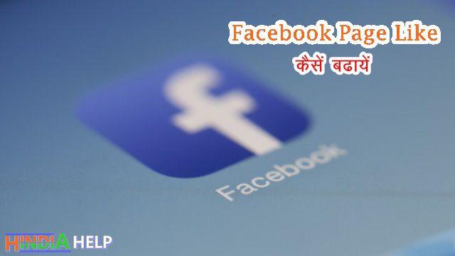 Facebook Page Like Kaise Badhaye