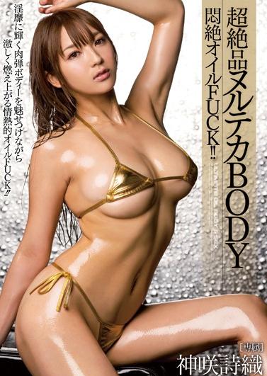 MIDE-204 Ultra-rarity Nuruteka BODY Agony Oil FUCK! ! Shiori Kamisaki