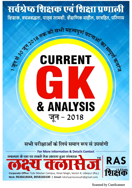 Current GK and analysis by lakshya classes June 2018