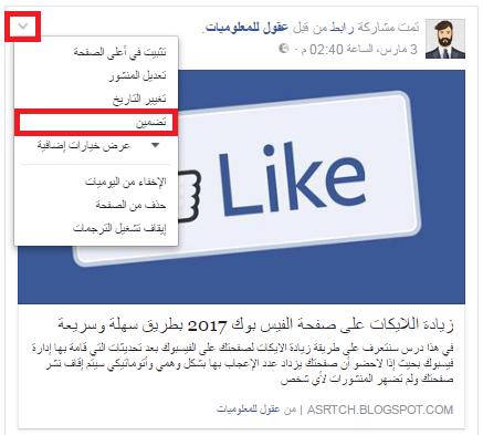 ادراج منشور الفيس بوك بالتدوينة على بلوجر