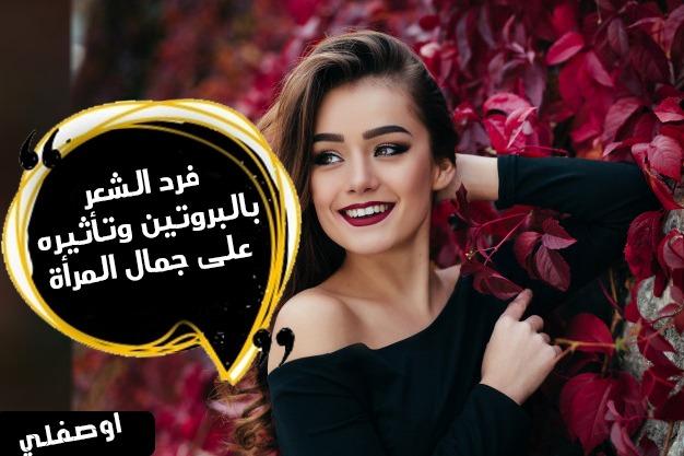 فرد الشعر بالبروتين وتأثيره على جمال المرأة