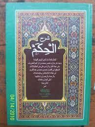 Kitab Al Hikam Terjemahan Indonesia Pdf