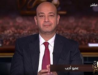 برنامج كل يوم حلقة السبت 7-10-2017 مع عمرو أديب و الطريقة الأنسب لمصر في مواجهة الكونغو