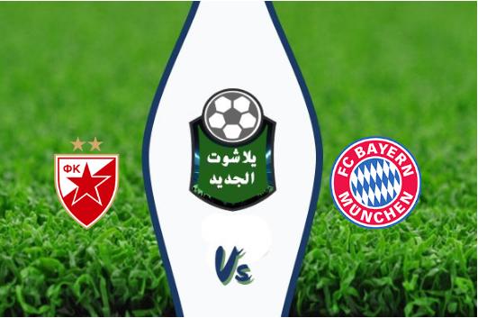 نتيجة مباراة بايرن ميونخ والنجم الأحمر اليوم 18-09-2019 دوري أبطال أوروبا