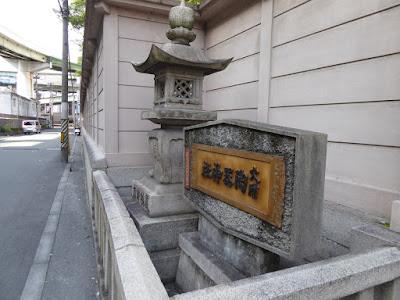 坐摩神社 火防(ひぶせ)陶器神社
