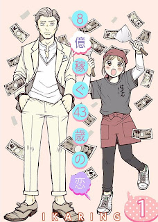 [Manga] 8億稼ぐ43歳の恋 特装版, manga, download, free