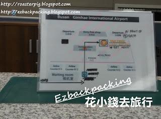 韓國機場退稅位置