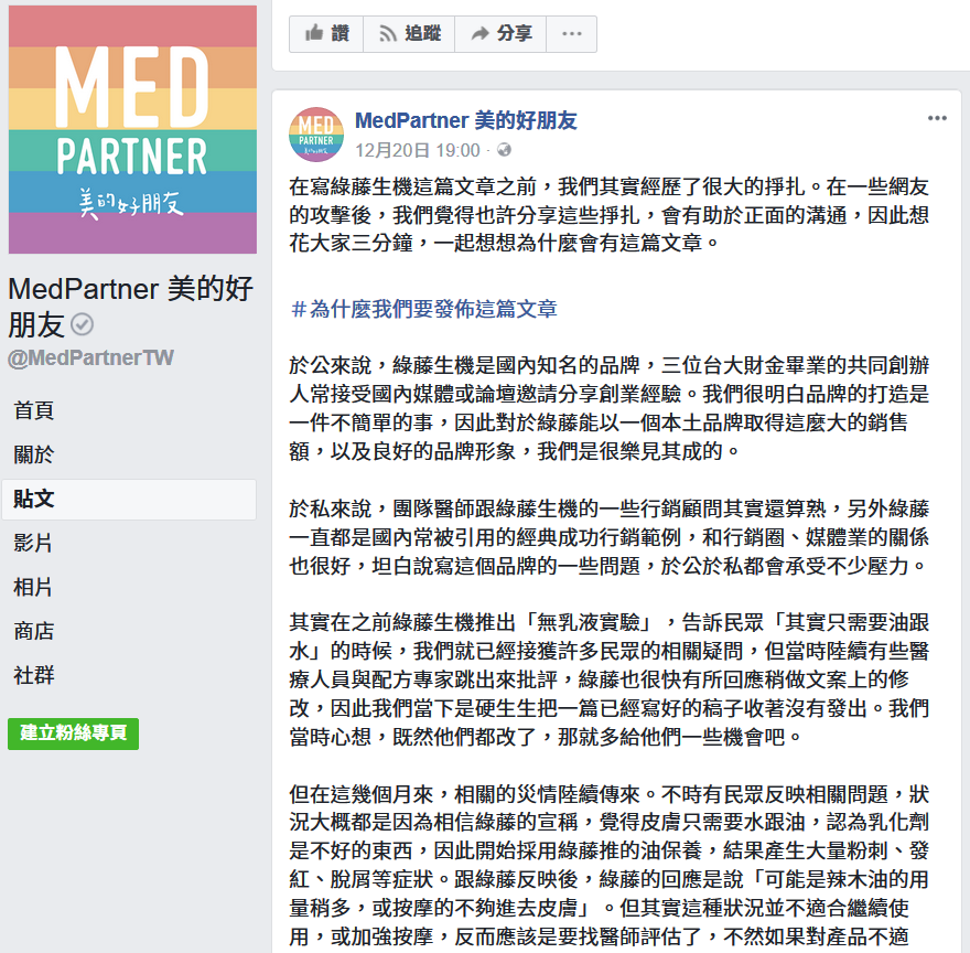 https://www.facebook.com/MedPartnerTW/posts/1413432998768096