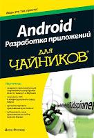 книга «Android: разработка приложений для чайников»