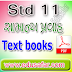 Standard 11 Textbooks Gujarati Medium