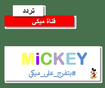 تردد قناة ميكي