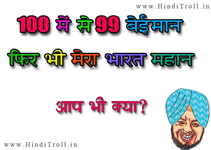 Funny Hindi Commentsquotes Wallpaper On Corruption Hinditrollin