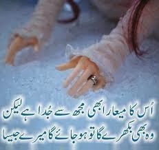 http://goodreadingfor.blogspot.com/2014/01/sad-urdu-poetry-ghazal.html