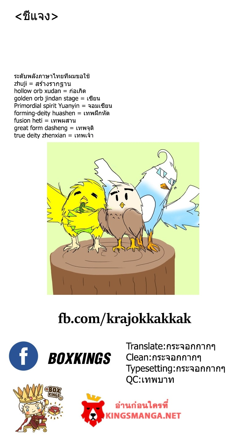 อ่านการ์ตูน Spirit Blade Mountain 119 ภาพที่ 12
