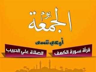 ادعية يوم الجمعة افضل ايام الله اجمل الادعية 2018 الادعية المستجابة تعرف على سنن وأداب يوم الجمعة