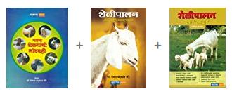 https://www.goatfarming.ooo/2018/08/goat-farming-books-marathi-online.html
