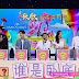 170708 Lay on Happy Camp 20th Anniversary Episode Preview