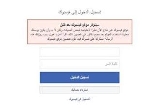 تعطل خوادم فايس بوك ، انستغرام وواتساب