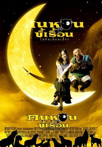 Ma Sói Ở Băng Cốc - Werewolf in Bangkok (2005)